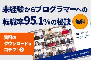 GEEK JOB 転職コース 資料のダウンロードはこちら!