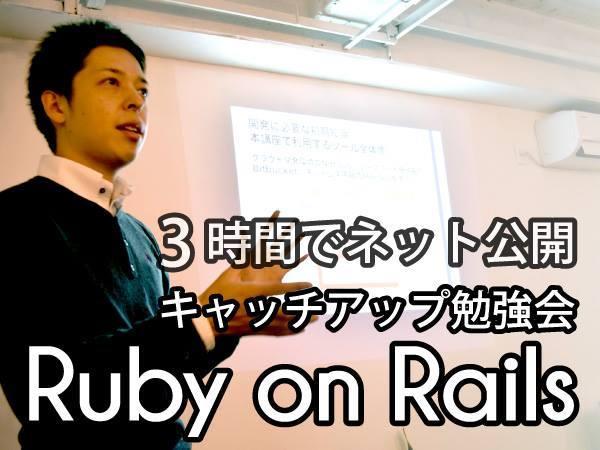 3時間でネット公開!Ruby on Railsキャッチアップ勉強会
