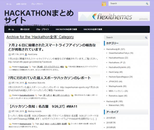Hackathonまとめ