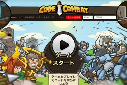 プログラミングの勉強がやみつきになるCodeCombatをやってみた