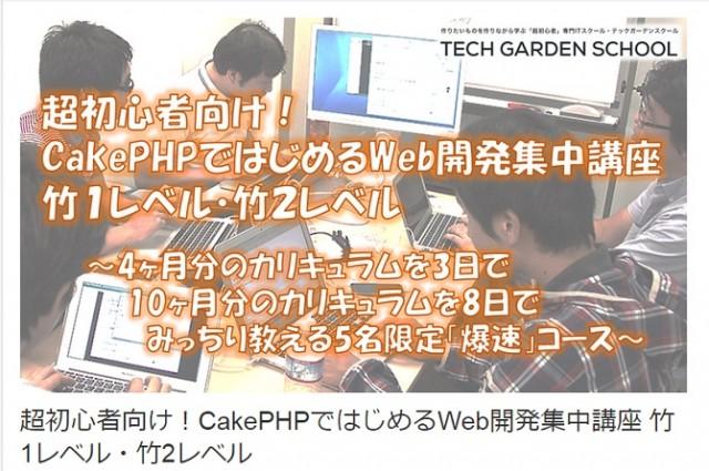 超初心者向け!CakePHPではじめるWeb開発集中講座 竹1レベル・竹2レベル
