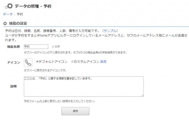 AppBuilder_予約作成