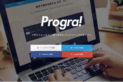 より易しくプログラミングを学習できる『Progra!』
