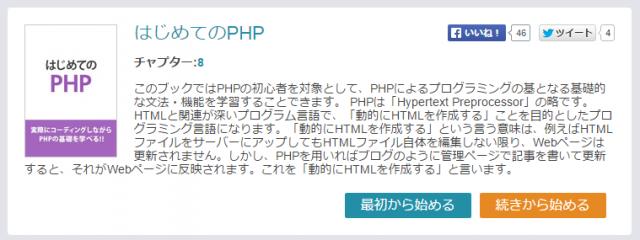 codeprep php