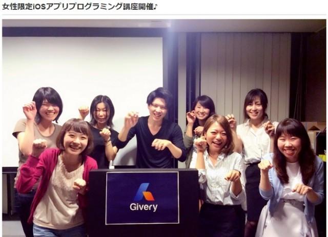 女性限定iOSアプリプログラミング講座開催