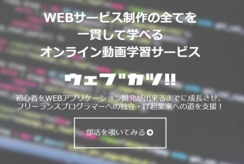 プログラミング知識ゼロからWeb開発を学習できる『ウェブカツ!!』