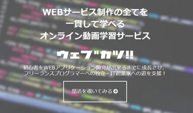 webukatsu-0