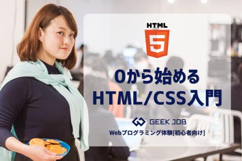0から始めるHTML/CSS入門|Webプログラミング体験[初心者向け]