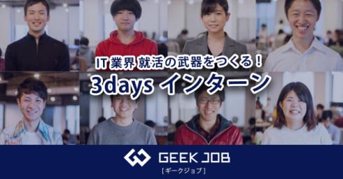【2018卒就活生限定】IT業界での就活を有利にする GEEK JOB 3daysインターン