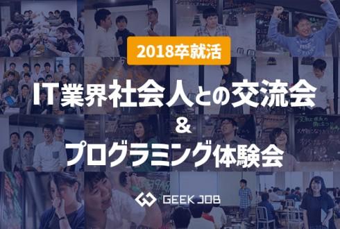 【2018卒就活生】IT業界の社会人との交流会&プログラミング体験会|4/23(日)特別開催!【無料】