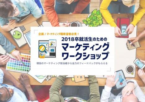 【2018卒就活生向け】企画/マーケティングスキルで差をつけよう!「マーケティングワークショップ」(無料)