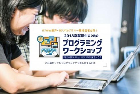 programming-workshop