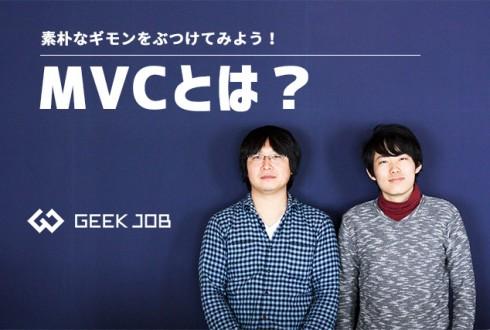 MVCとは?|初心者でもわかるプログラミング学習入門