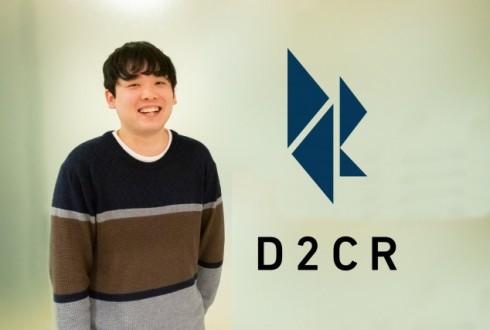 「試行錯誤して、お互い成長できる関係を築いていきたい」株式会社D2C R 山浦 裕貴 氏