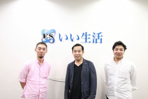 「常にエンジニアとしてのスキルを高める」|株式会社いい生活 松崎氏、細川氏、土肥氏